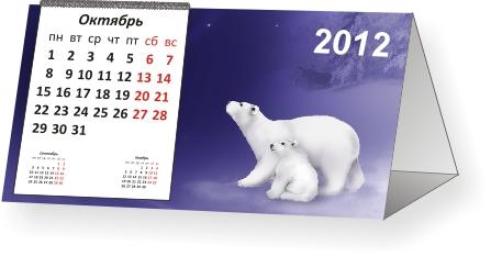 Настольный календарь (календарь домик) к 2012 году